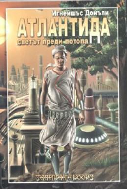 Атлантида - светът преди Потопа