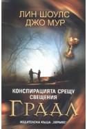 Конспирацията срещу свещения Граал /Падналите ангели - 1 кн.