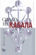 Силата на Кабала