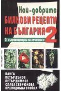 Най-добрите билкови рецепти на България 2