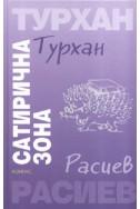 Сатирична зона - Турхан