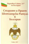 Старият и Приет Шотландски Ритуал в България