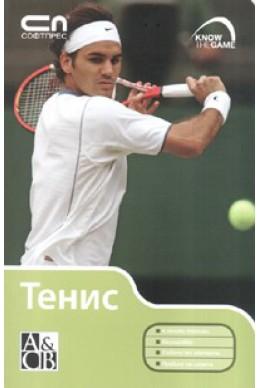Тенис/ Ключови техники. Екипировка. Съвети от експерти. Правила на играта