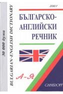 Българско-английски речник: 130 000 думи