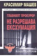 Главният прокурор не разрешава ексхумация