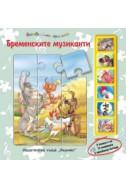 Бременските музиканти/ 6 пъзела + 6 музикални бутона