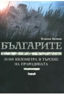 Българите: 30 000 километра в търсене на прародината