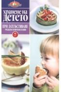Хранене на детето 7: При затлъстяване -режим и превенции