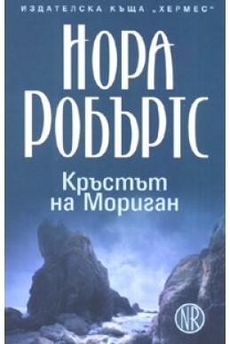 Кръстът на Мориган - трилогия Кръгът/Кн.1