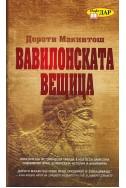 Вавилонската вещица