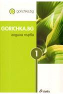 Gorichka.bg / Година първа