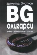 BG олигарси. Тайните на най-богатите българи