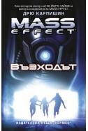 Mass Еffect: Възходът