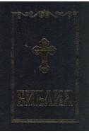 Библия/ златна