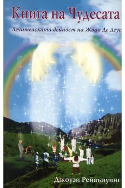 Книга на Чудесата. Лечителската дейност на Жоао Де Деус