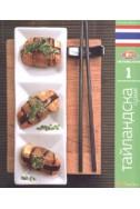 Тайландска кухня/ Световна кухня 1