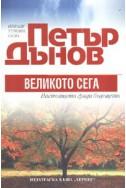 Петър Дънов: Великото сега