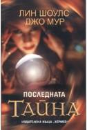 Последната тайна /Падналите ангели - 2 кн.