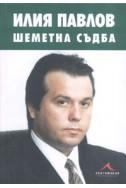 Илия Павлов: Шеметна съдба