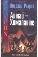 Алтай - Хималаите/ Второ преработено издание