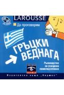 Да проговорим гръцки веднага CD