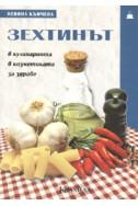Зехтинът: в кулинарията, в козметиката, за здраве