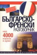 Българско-френски разговорник: Над 4000 изрази и думи