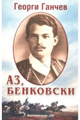 Аз, Бенковски