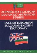 Английско-български / Б-А речник