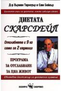 Диетата Скарсдейл. Програма за отслабване за цял живот