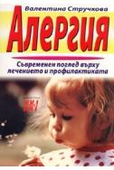 Алергия. Съвременен поглед върху лечението и профилактиката