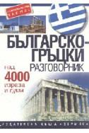Българско-гръцки разговорник: Над 4000 изрази и думи