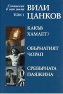 Съчинения в пет тома Т.1: Какъв Хамлет? Обърнатият чорап. Сребърната паяжина