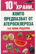 10-те храни, които предпазват от атеросклероза/ 145 нови рецепти