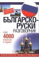 Българско-руски разговорник: Над 4000 израза и думи