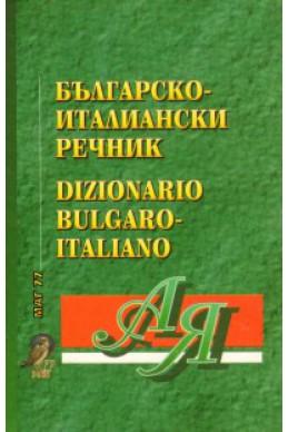 Българско-италиански / Ит-Б речник