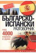 Българско-испански разговорник: Над 4000 изрази и думи