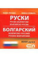 Руско-български; Българско-руски/ Мини речник