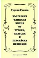 Български фамилни имена от турски, арабски и персийски произход