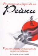Японското изкуство на Рейки. Практическо ръководство за самолечение