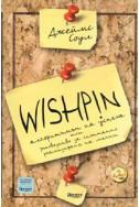 Wishpin. Алгоритъмът на успеха или ръководство за спонтанно реализиране на мечти