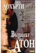 Възходът на Атон. Египетски загадки
