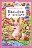 Щастливият ден на зайчето/ Искрящото езеро