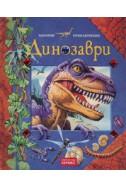 Динозаври/ Забавни приключения