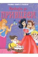 Приказки за принцеси/ Голяма книга с пъзели