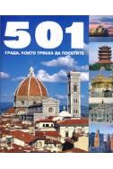 501 града, които трябва да посетите
