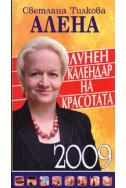 Лунен календар на красотата 2009