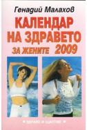 Календар на здравето за жените 2009
