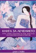 Книга за лечението: аури, чакри, полагане на ръце, кристали...
