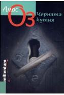 Черната кутия/ Амос Оз
